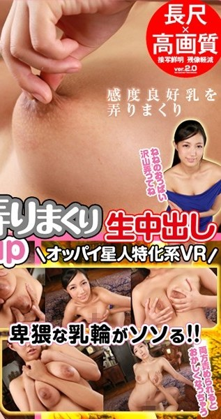 VOVS-283 [VR] Long-Length 48 Minutes/High Definition Fondle These H-Cup Titties To Your Heart's Content Creampie Raw Footage Sex A VR Experience Just For Titty Lovers Nene Sakura