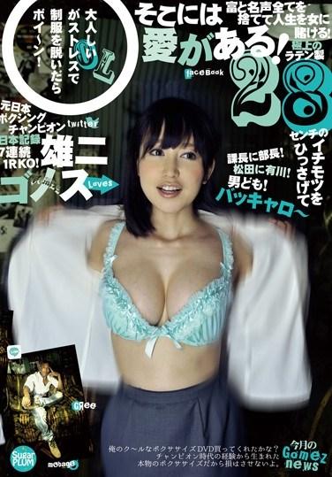 GM-014 Yuji Gomez loves Yu Shinoda