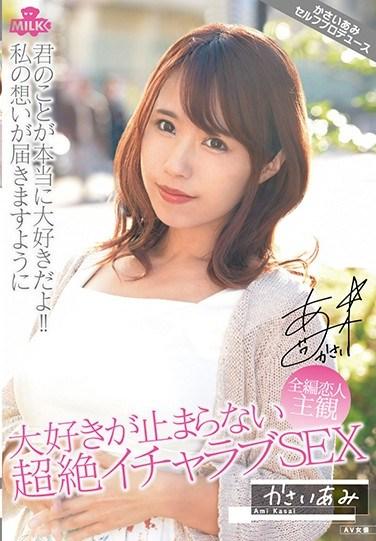 MILK-017 I Can't Stop My Loving Ultra Orgasmic Lovey Dovey Sex Ami Kasai