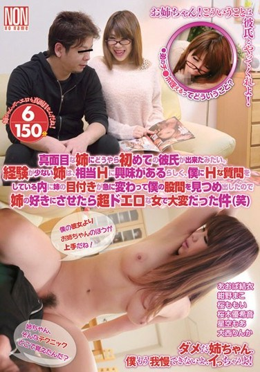 YSN-427 My Super Serious Big Sister Finally Got Her First Boyfriend. She's Got No Experience With Sex, But She's Curious About It, So She Came To Me With Her Questions. But Her Expression Suddenly Changed When She Looked Down At My Dick?
