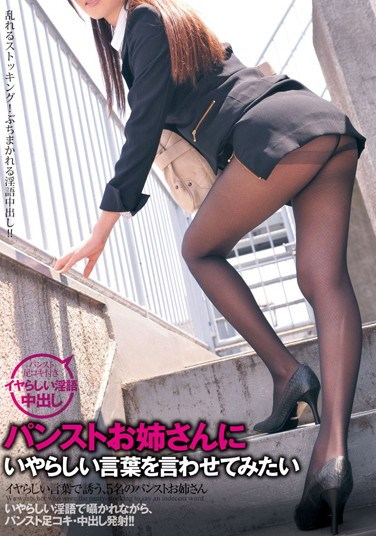 UPSM-189 Let's Get This Girl In Pantyhose To Say Some Dirty Things