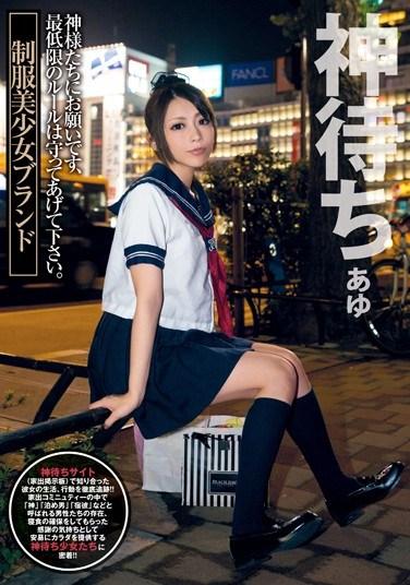 UPSM-242 Escorts Uniformed Schoolgirl Brand Yua