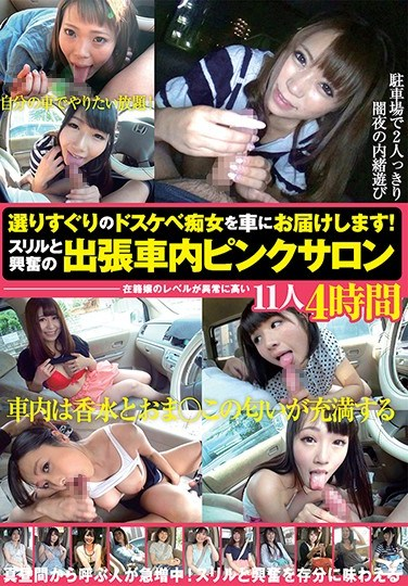 CAT-372 We Send Carefully Selected, Perverted Sluts To Your Car! The Mobile In-Car Brothel Of Thrill And Excitement 11 Women 4 Hours