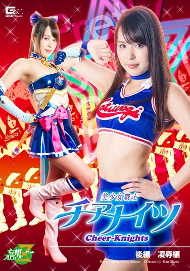 JMSZ-24 Beautiful Girl Warrior Cheer Knights Final Chapter Torture & Rape Edition Miho Tono