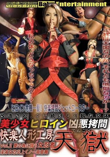 DBTG-002 Beautiful Female Superhero Torture Pleasure Doll Studio Heavenly Prison vol. 2