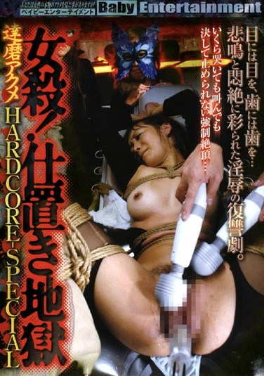 DDHS-001 Lady Killer! Punishment Hell Tied Up Orgasms HARDCORE-SPECIAL