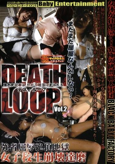 DXDL-002 Death Loop Vol.2. Humiliation Of The Strong Climax Hell Schoolgirl Destruction Daruma