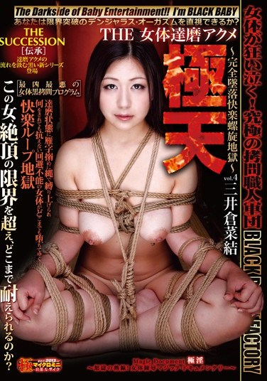 DXKY-004 – Hell Spiral Of Depraved Pleasures- THE Female Body Tied Up Orgasms Climax Heaven Vol. 4 Nayu Mikura