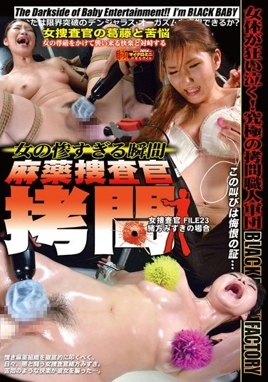 DXMG-023 A Girl's Too Pitiful Moment Tormenting the Narcotics Investigator Female Detective FILE 23 Mizuki Ogata 's Case