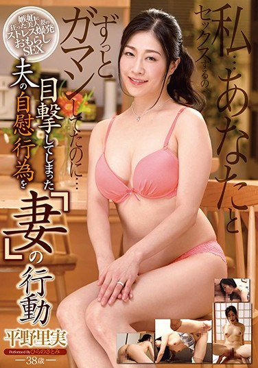 AV-180 What This Wife Did When She Caught Her Husband Jacking Off Satomi Hirano