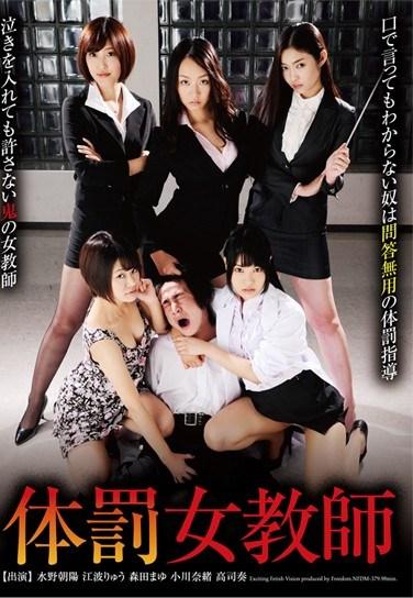 NFDM-379 Female Corporal Punishment Teacher