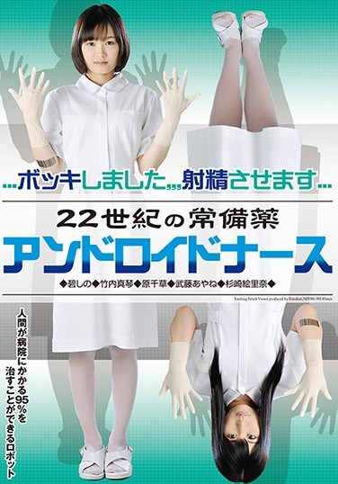 NFDM-395 Household Medicine of the 22nd Century Android Nurse