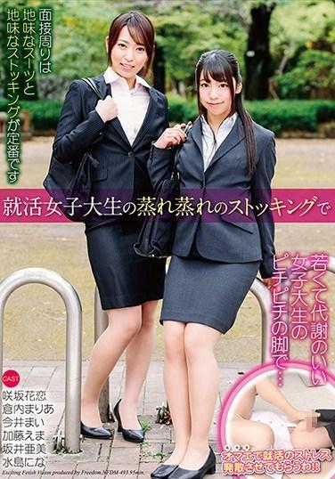 NFDM-493 Job Hunting College Girl in Hot Stockings