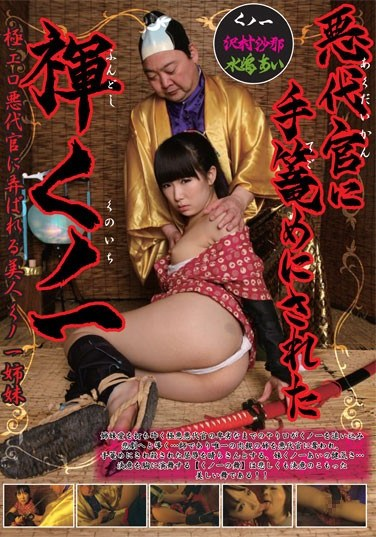 LHBY-087 Tied Up And Raped By A Feudal Lord In Her Japanese Thong Hajime