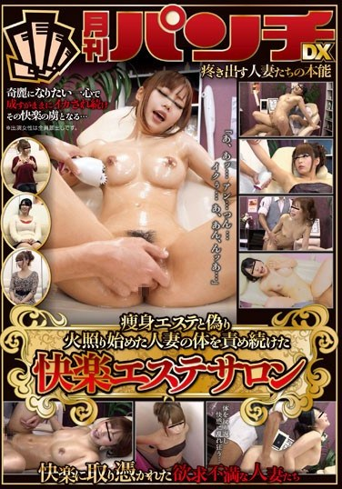 LPGX-019 Massage Parlor of Pleasure: These Housewives Think They're Coming In For A Weight-Loss Massage…