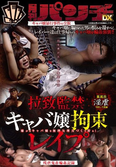 LPGX-023 Abduction & Confinement A Hostess Princess Tied Up & Raped Hunting Hostess Princess Who Don't Want It To Fuck Them By Force!