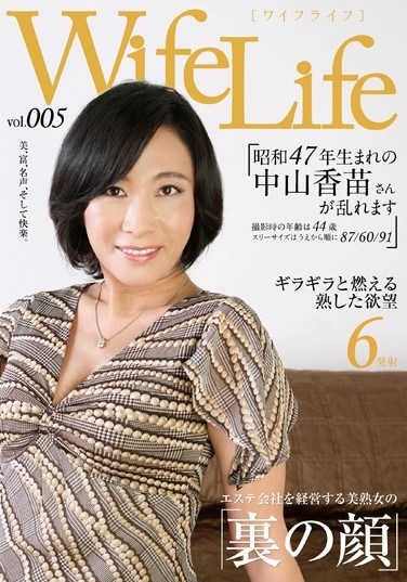 ELEG-005 WifeLife Vol.005 Kanae Nakayama, Born In Showa Year 47, Is Going Cum Crazy She Was 44 Years Old When We Filmed This Tits 87/Waist 60/Hips 91 91
