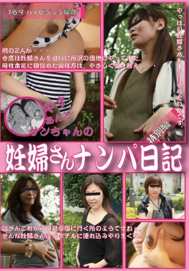 WORLD-013 Yasu and San Diary Of Picking Up Girls Who Are Pregnant ~Special Compilation~