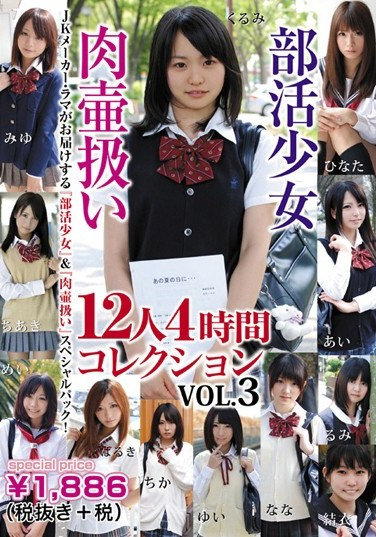 LACO-05 Barely Legal After-school Club Cum Catchers 12 Girls 4 Hours Collection VOL. 3 LACO – 05
