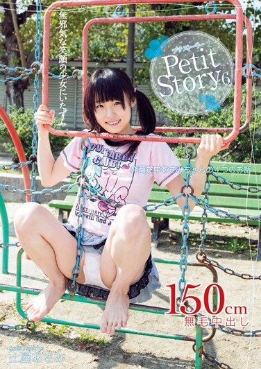 AMBI-046 Petit Story 6 – Four Tales About Adolescent Asami Asami Tsuchiya