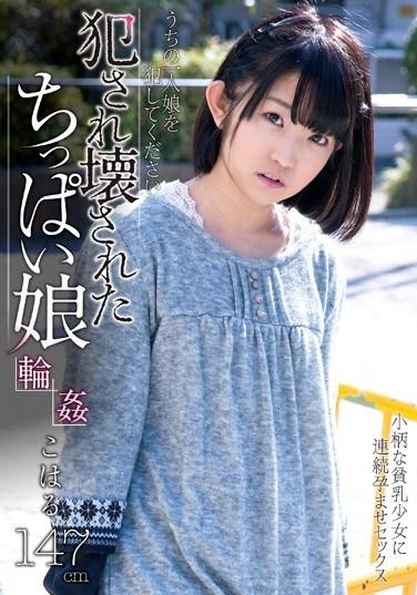 AMBI-064 A Little Girl Gets Raped And Her Mind Blown Koharu