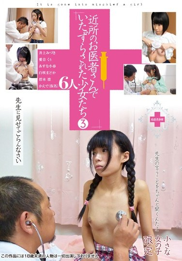 AMBS-025 Six Barely-Legal Girls Molested By Neighbor Doctors Vol. 3