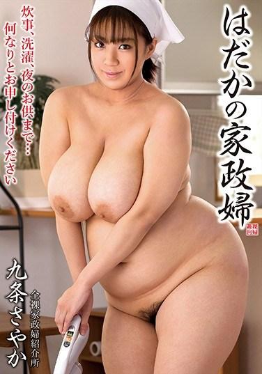HDKA-104 The Naked Maid The Nude Maid Dispatch Center Sayaka Kujo