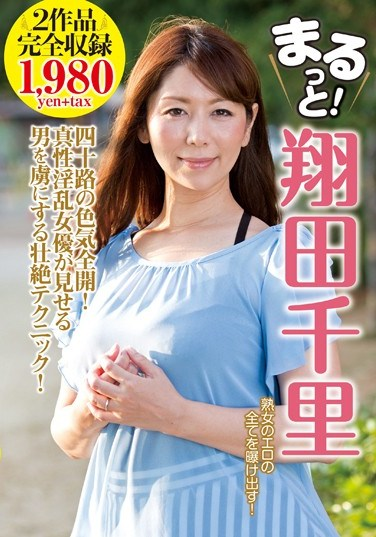 NACR-078 Complete! Chisato Shoda