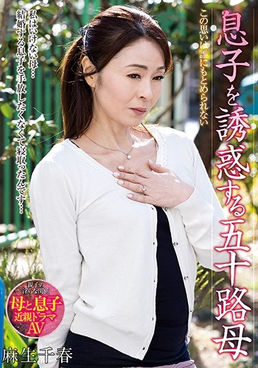 NACR-092 A Fifty Something Mama Who Lures Her Son To Temptation Chiharu Aso