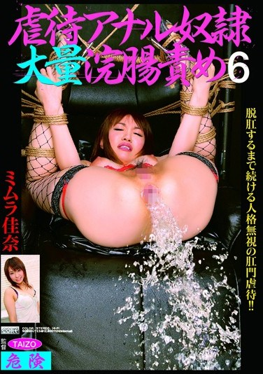 CC-148 Oppressed Anal Slave Guilty Of Mass Enema 6 Kana Mimura