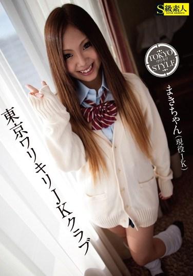 SABA-008 Clean Tokyo Schoolgirl Club Maki-chan (Real Life Schoolgirl)
