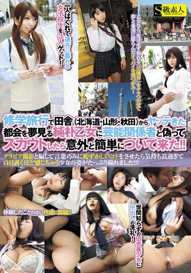 SABA-056 By Pretending To Be A Talent Agent, I Picked Up Girls From The Countryside On Their School Trip! Footag Of Barely Legal Girls Enjoying Their Dirty Photo Sessions Too Much!