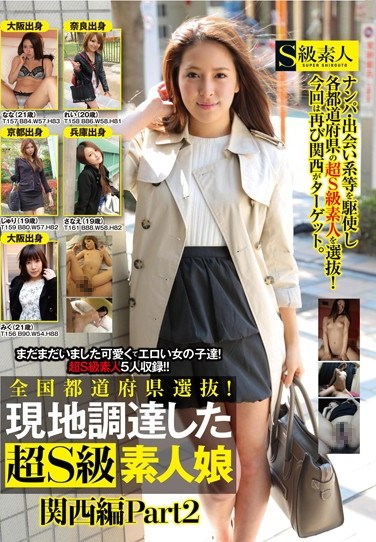 SABA-131 Selected From All Over Japan! Locally Sourced Ultra-Hot Amateur Girls – Western Japan Edition Part 2 2