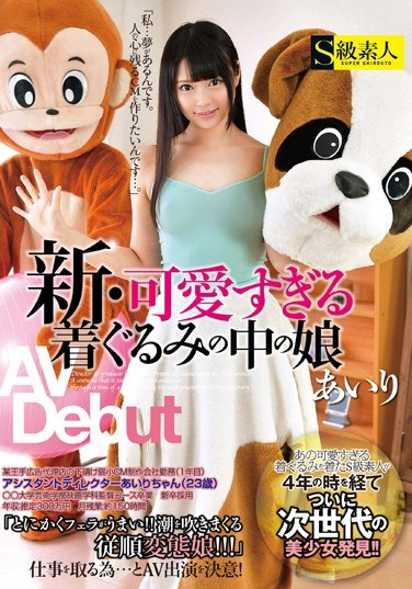SABA-153 New – Little Sister Is Too Cute In This Costume Airi
