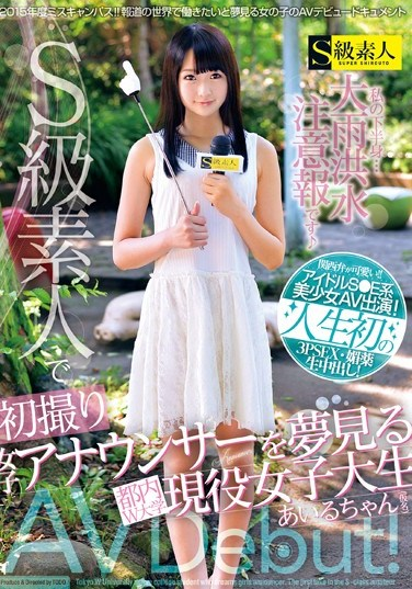 SABA-159 The Current Student Of W University Who Dreams Of Being An Anchorwoman Makes Her Porn Debut! Airu (Pseudonym)