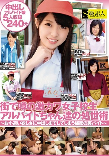 SABA-183 How The Super Cute Schoolgirl Part-Timers Get On In The World- The Girls' Secret Part Time Job Involves Getting Creampied But They're Willing To Do It For The Money-