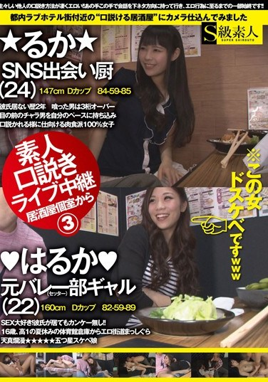 SABA-226 Live Broadcast Of Amateur Girls Being Seduced From A Private Izakaya Room 3