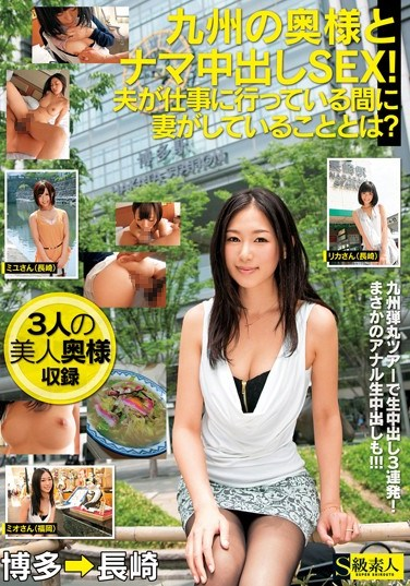 SAMA-688 Creampie Sex With A Kyushu Housewife! What Was The Wife Doing While Her Husband Was Away At Work?