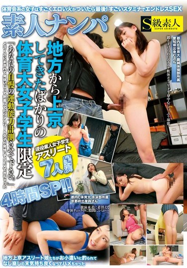 """SAMA-999 Picking Up Amateur Girls – Country College Girls Who've Just Arrived In Tokyo To Complete Their Athletic Education – """"Please Let Me See How Good You Are At Your Favorite Sport."""" Then When They're Confused, We Molest These Hot Athletic Girls Until They're Horny And Ready To Fuck – 4-Hour Special!"""