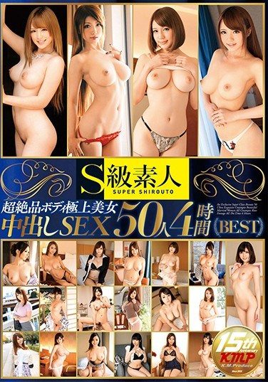 SUPA-248 Super Exquisite Body Ultra Beautiful Ladies Creampie Sex 50 Ladies/4 Hour BEST