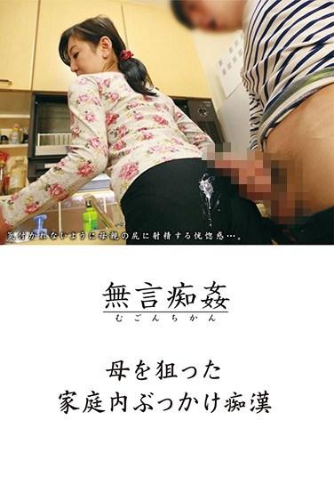 DMAT-173 The Bukkake Molester Is Targeting My Mom