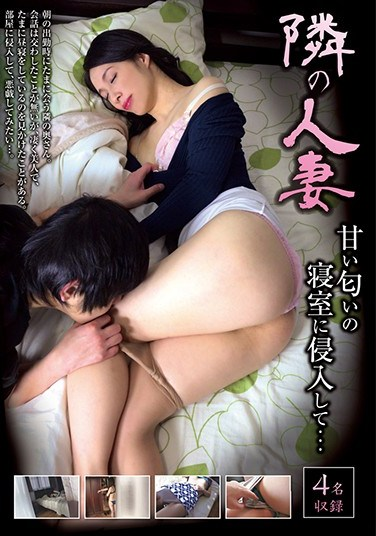 DMAT-180 The Married Woman Next Door I Entered Her Sweet-Smelling Bedroom, And Then…