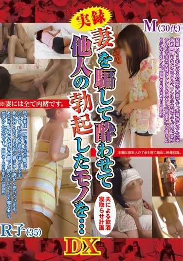 FUFU-090 True Stories. Tricking My Wife, Getting Her Drunk And Getting Another Man's Hard Cock To… Deluxe