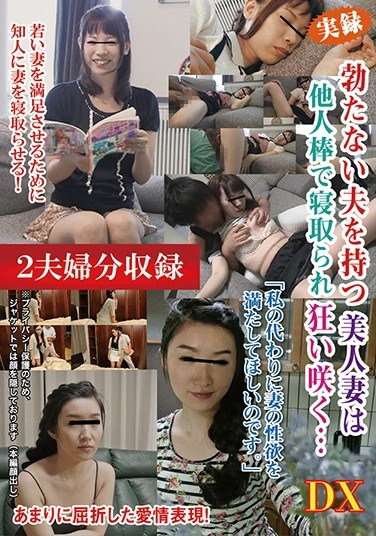 FUFU-151 True Stories A Beautiful Married Woman With An Impotent Husband Is Blossoming With Insane Lust When She Has Cuckold Sex With Another Man Deluxe Edition