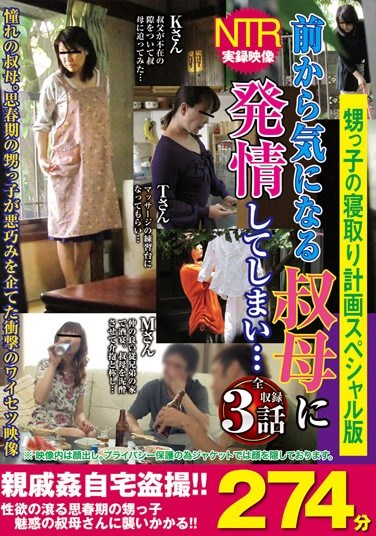 MGDN-047 Infidelity With My Nephew Special Edition I Was Always Attracted To My Auntie, But Now I'm Lusting For Her… 274 Minutes