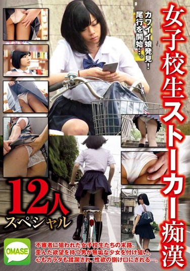 OMSE-030 A Schoolgirl Molester Stalker A 12 Girls Special