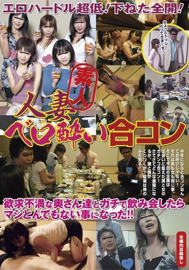 REBN-049 Sexy Battles Hit A New Low! Full Of Dirty Jokes! Drunk Wives At A Social Mixer! Horny Married Women Get Drunk At A Party And Do Unbelievably Naughty Things!