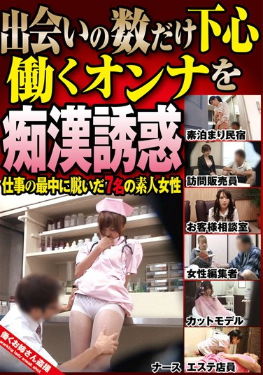 SPZ-637 Working Woman And Molester With Many Ulterior Motives Leads to Temptation