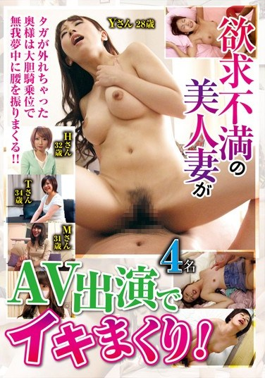 SPZ-886 Frustrated Beautiful Married Housewife Cum Hard in Her AV Debut!