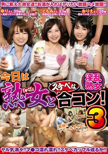 VNDS-3078 Today We'll Have a Perverted Social Mix With Mature Women! 3